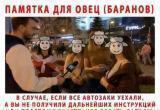 Мемы о происходящем в Беларуси: смотрим и делаем выводы (часть 10)