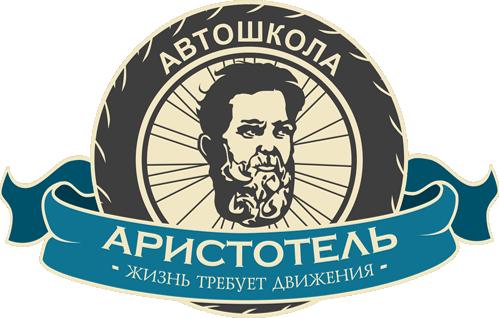 Аристотель - автошкола в Бресте на категории А и B