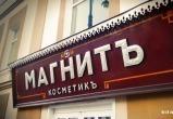 Интересный факт: в центре Рыбинска вывески магазинов и заведений оформлены в старинном стиле