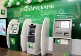 Беларусбанк возобновил выдачу потребительских кредитов