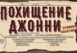 Криминальную авантюру по мотивам новеллы О. Генри ставят в Брестском театре драмы