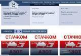 СК проведет расследование взлома сайта «Гродно Азота»