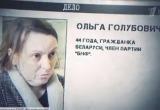 На ОНТ показали четвертую обвиняемую по делу о покушении на Лукашенко