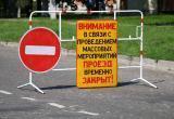 В Бресте 9 мая временно перекроют некоторые улицы