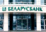 Под новые санкции ЕС попали Беларусбанк, Белагропромбанк и Белинвестбанк