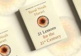 «21 урок для 21 века» – ключевые идеи новой книги Юваля Ноя Харари (часть 1)