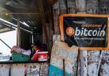 Сальвадор стал первой страной в мире, принимающей биткоин. Криптовалюта сразу обвалилась на 17%