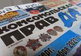«Комсомольская правда» закрывает свое представительство в Беларуси